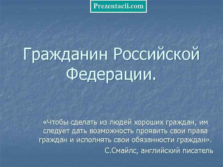 Prezentacii. com Гражданин Российской Федерации. «Чтобы сделать из людей хороших