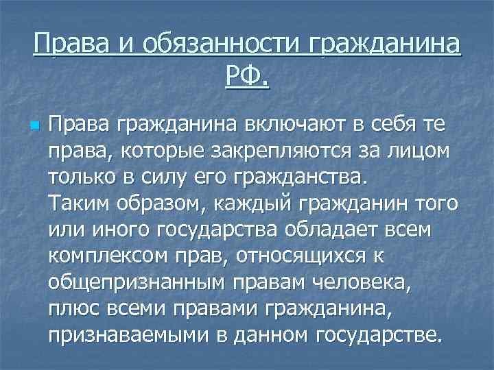 Права и обязанности гражданина    РФ. n  Права гражданина включают в
