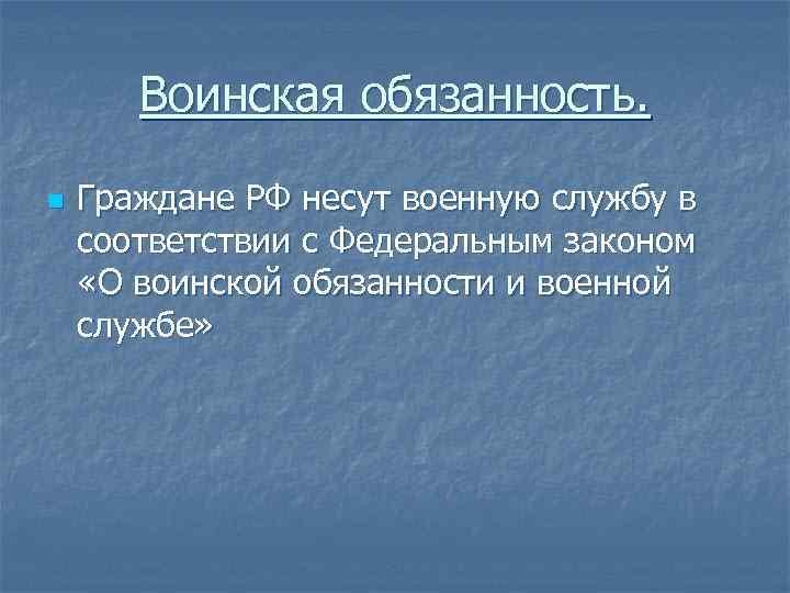 Воинская обязанность.  n  Граждане РФ несут военную службу в соответствии