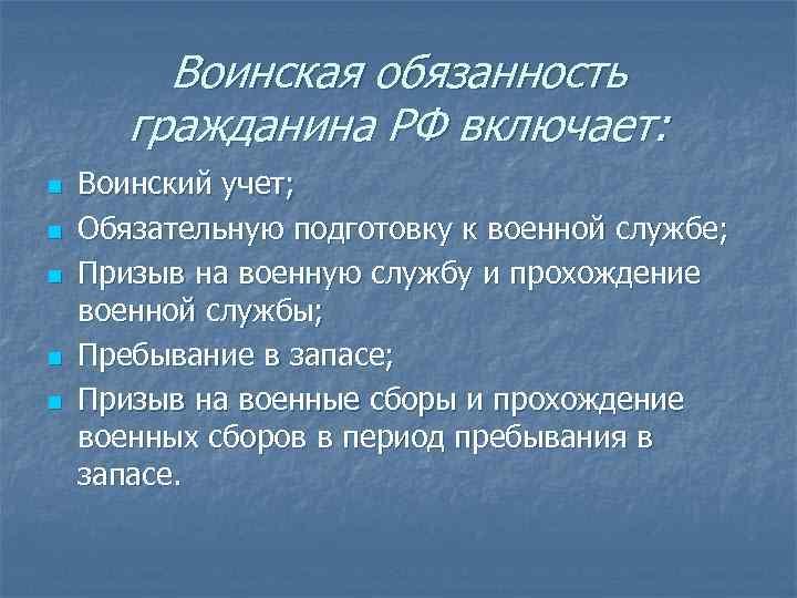 Воинская обязанность  гражданина РФ включает: n  Воинский учет; n