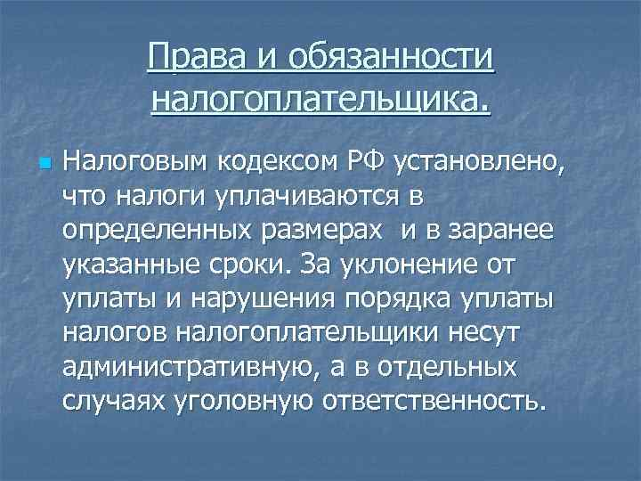 Права и обязанности   налогоплательщика. n  Налоговым кодексом РФ