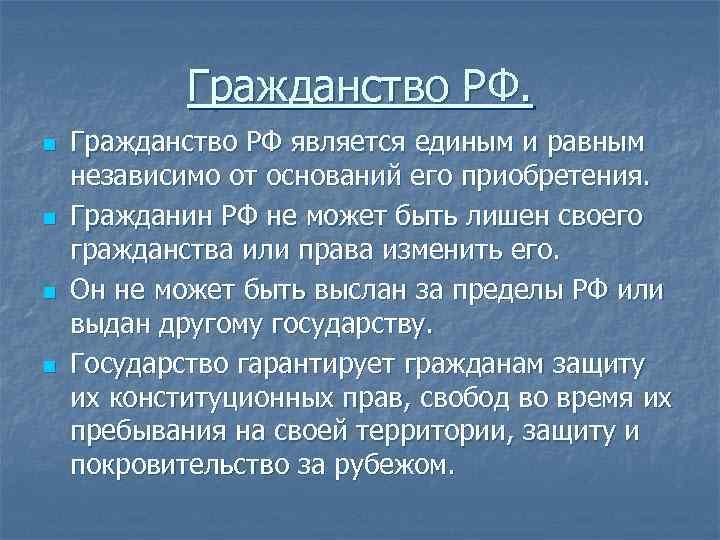 Гражданство РФ. n  Гражданство РФ является единым и равным независимо от