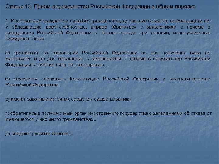 Статья 13. Прием в гражданство Российской Федерации в общем порядке 1. Иностранные граждане и
