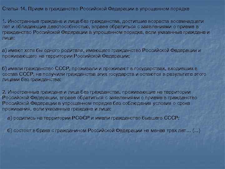 Статья 14. Прием в гражданство Российской Федерации в упрощенном порядке 1. Иностранные граждане и