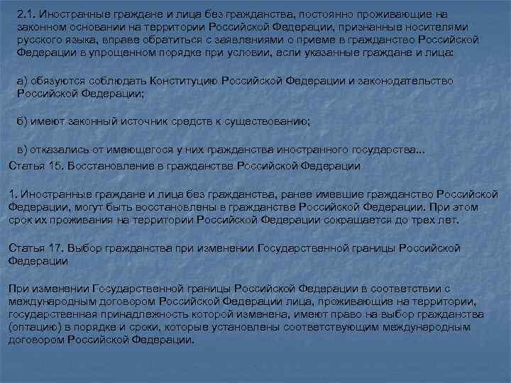 2. 1. Иностранные граждане и лица без гражданства, постоянно проживающие на законном основании