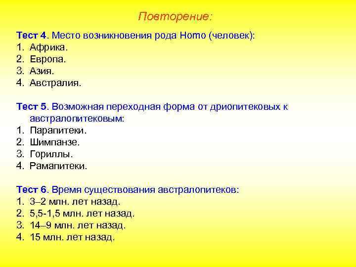 Повторение: Тест 4. Место возникновения рода Homo (человек): 1. Африка.