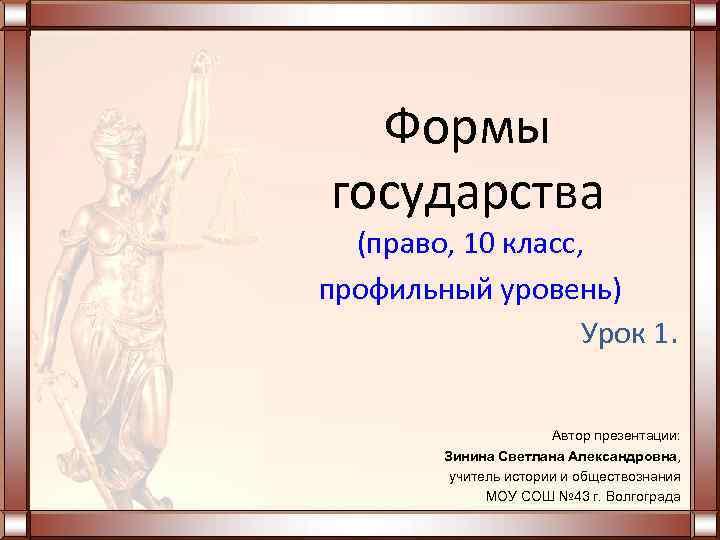 Формы государства  (право, 10 класс, профильный уровень)    Урок 1.