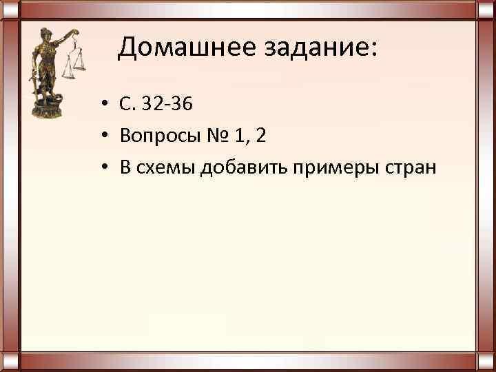 Домашнее задание:  • С. 32 -36 • Вопросы № 1, 2 •