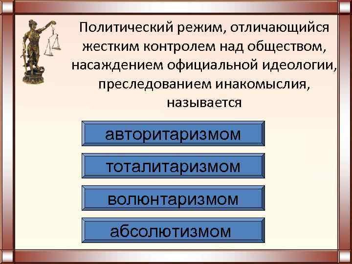 Политический режим, отличающийся жестким контролем над обществом, насаждением официальной идеологии, преследованием инакомыслия,