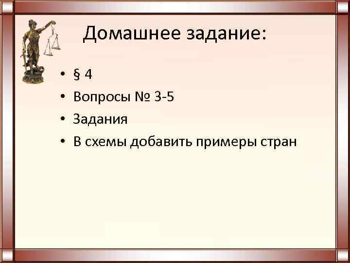 Домашнее задание:  •  § 4 •  Вопросы № 3 -5