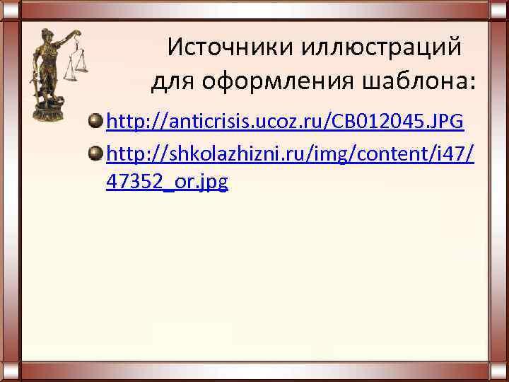 Источники иллюстраций для оформления шаблона: http: //anticrisis. ucoz. ru/CB 012045. JPG http: //shkolazhizni.
