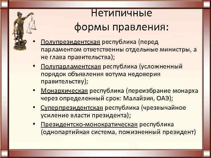 Нетипичные  формы правления:  • Полупрезидентская республика (перед  парламентом