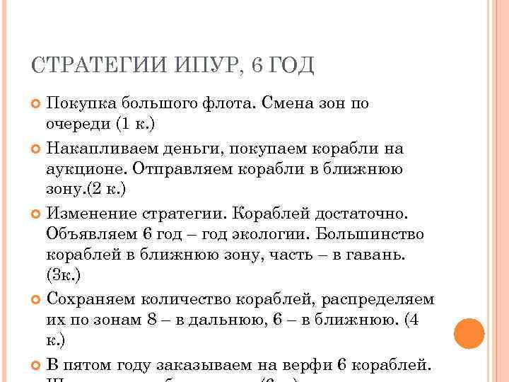 СТРАТЕГИИ ИПУР, 6 ГОД  Покупка большого флота. Смена зон по  очереди (1