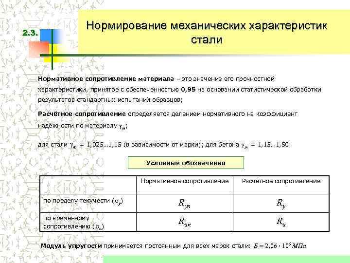 Нормирование механических характеристик 2. 3.