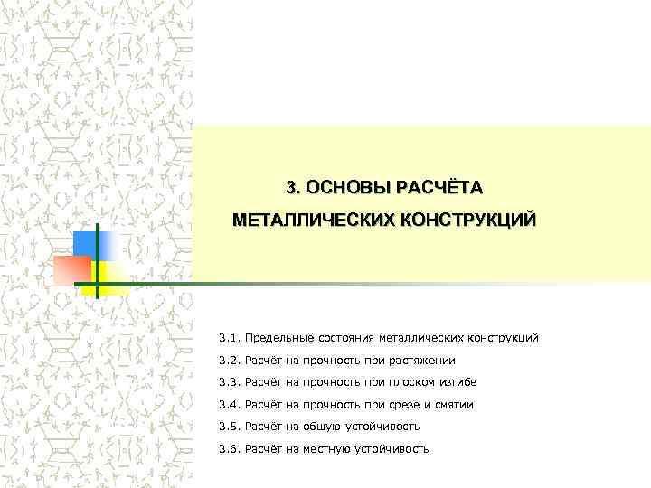 3. ОСНОВЫ РАСЧЁТА  МЕТАЛЛИЧЕСКИХ КОНСТРУКЦИЙ 3. 1. Предельные состояния металлических конструкций
