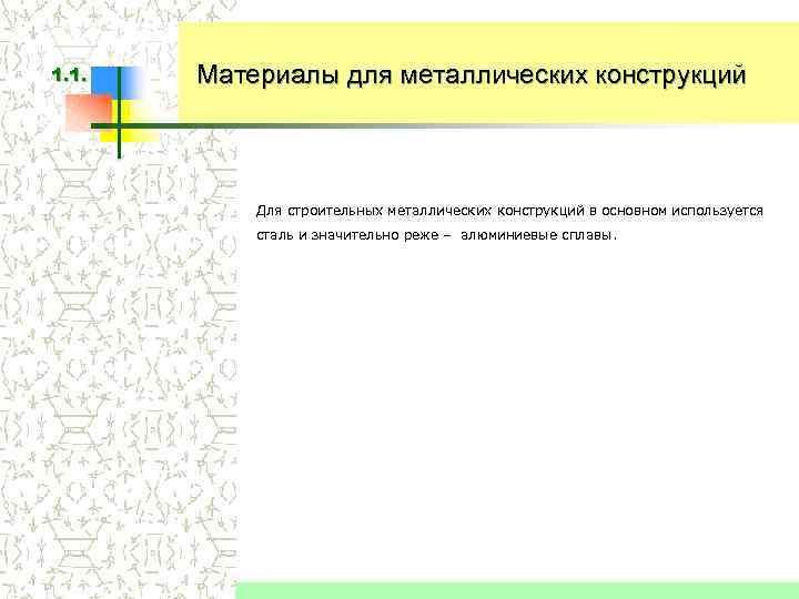 1. 1.  Материалы для металлических конструкций    Для строительных металлических конструкций
