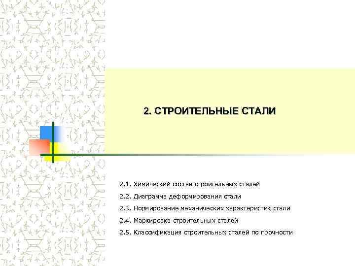 2. СТРОИТЕЛЬНЫЕ СТАЛИ 2. 1. Химический состав строительных сталей 2. 2. Диаграмма