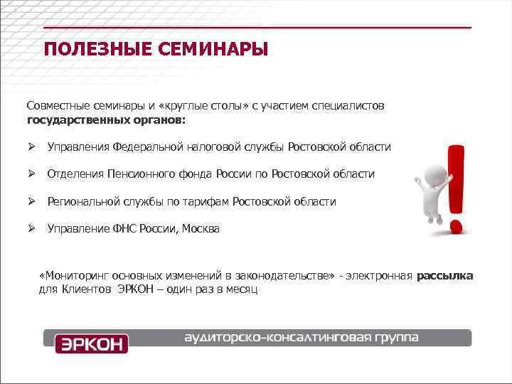 ПОЛЕЗНЫЕ СЕМИНАРЫ Совместные семинары и «круглые столы» с участием специалистов государственных органов: