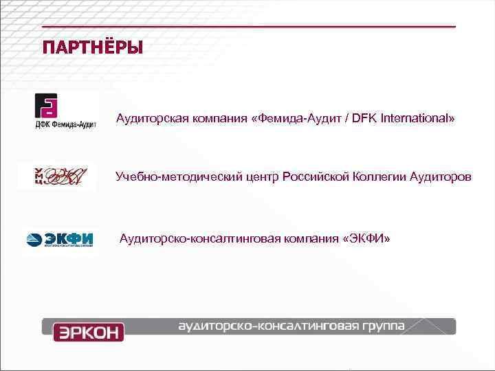 ПАРТНЁРЫ  Аудиторская компания «Фемида-Аудит / DFK International»  Учебно-методический центр Российской Коллегии Аудиторов