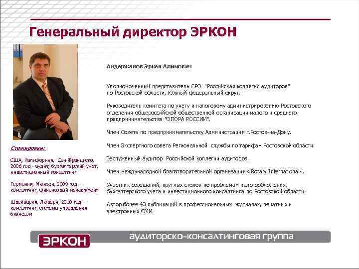 Генеральный директор ЭРКОН    Андержанов Эркен Алимович