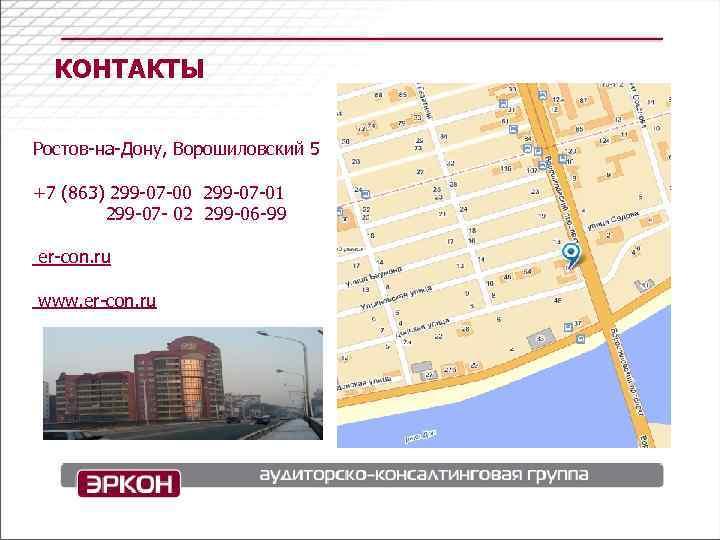 КОНТАКТЫ Ростов-на-Дону, Ворошиловский 5 +7 (863) 299 -07 -00 299 -07 -01