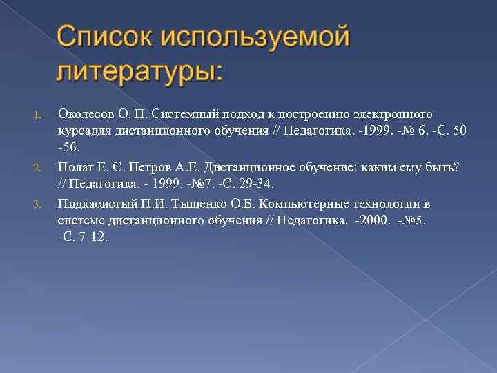 Список используемой литературы: 1.  Околесов О. П. Системный подход к построению электронного