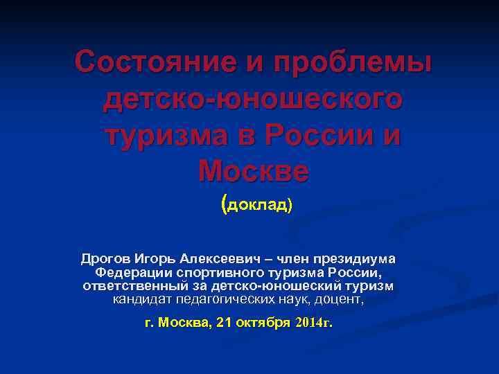 Состояние и проблемы детско-юношеского туризма в России и  Москве    (доклад)