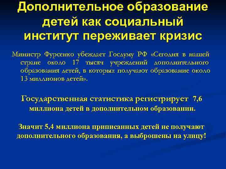 Дополнительное образование детей как социальный  институт переживает кризис Министр Фурсенко убеждает Госдуму