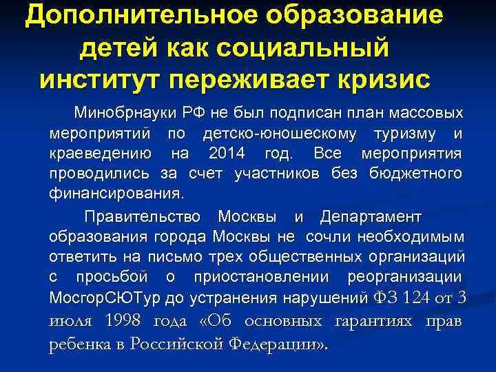 Дополнительное образование детей как социальный институт переживает кризис Минобрнауки РФ не был подписан план
