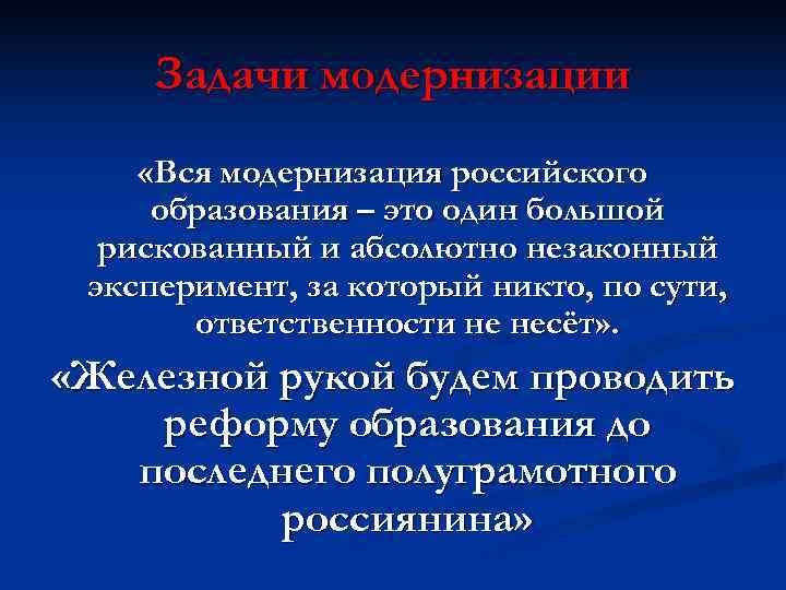 Задачи модернизации «Вся модернизация российского образования – это один большой  рискованный и