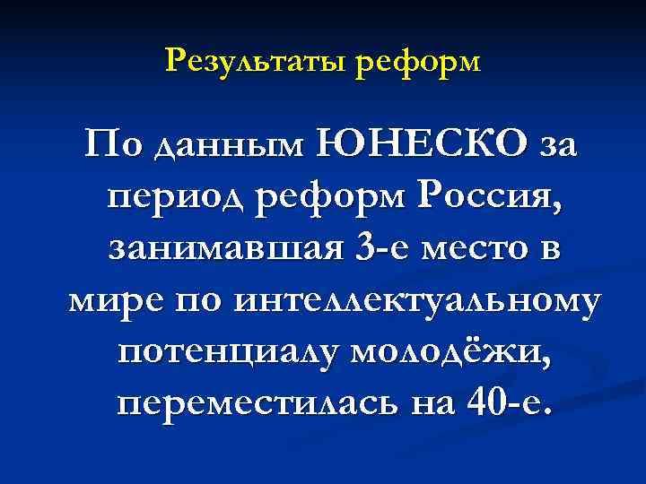 Результаты реформ  По данным ЮНЕСКО за  период реформ Россия,