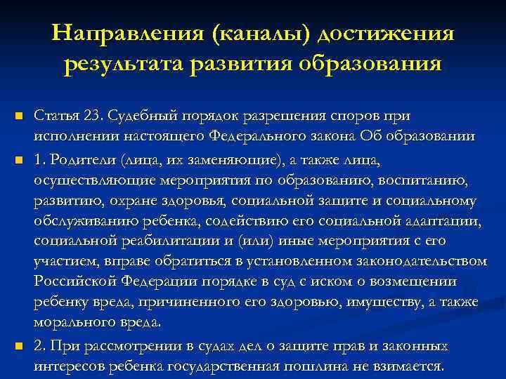 Направления (каналы) достижения  результата развития образования n  Статья 23. Судебный порядок