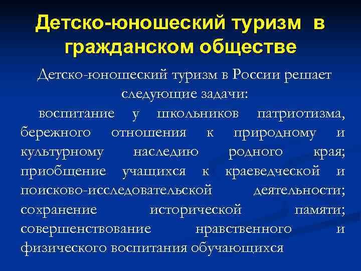 Детско-юношеский туризм в гражданском обществе  Детско-юношеский туризм в России решает
