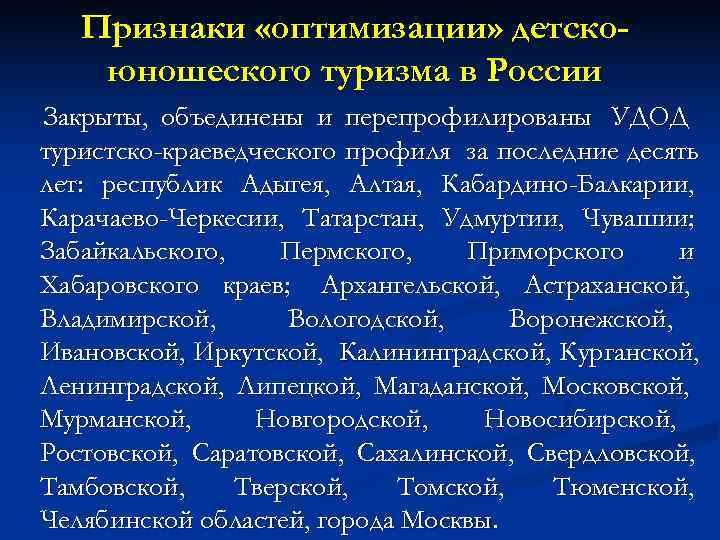 Признаки «оптимизации» детско- юношеского туризма в России Закрыты, объединены и перепрофилированы УДОД