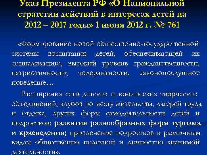 Указ Президента РФ «О Национальной стратегии действий в интересах детей на  2012