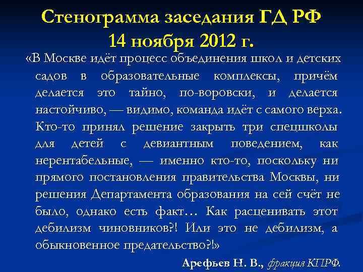 Стенограмма заседания ГД РФ   14 ноября 2012 г.  «В Москве