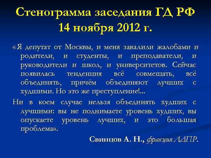 Стенограмма заседания ГД РФ  14 ноября 2012 г.  « Я депутат от