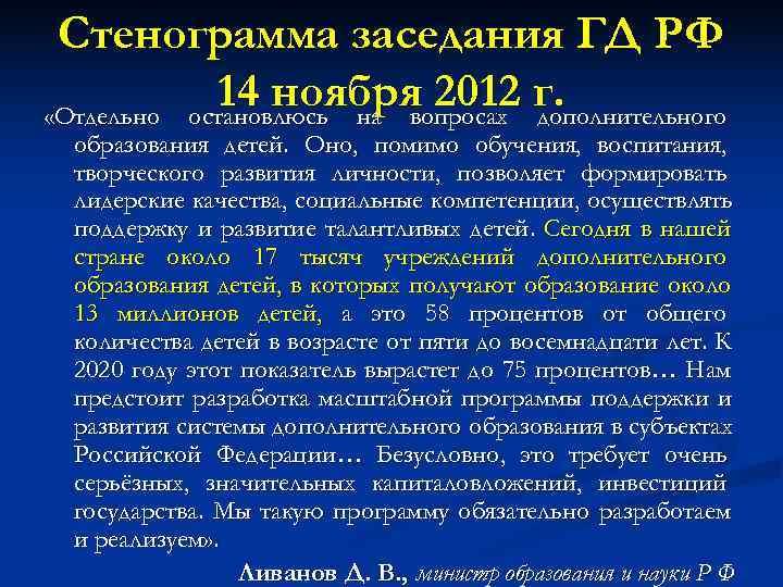 Стенограмма заседания ГД РФ   14 ноября 2012 г.  «Отдельно остановлюсь