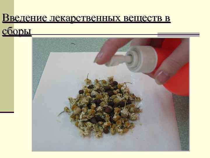 Введение лекарственных веществ в сборы