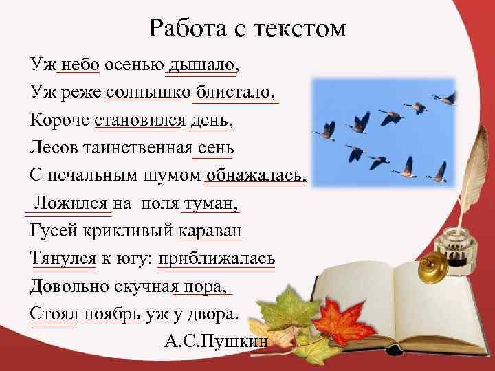 Работа с текстом Уж небо осенью дышало, Уж реже солнышко блистало, Короче