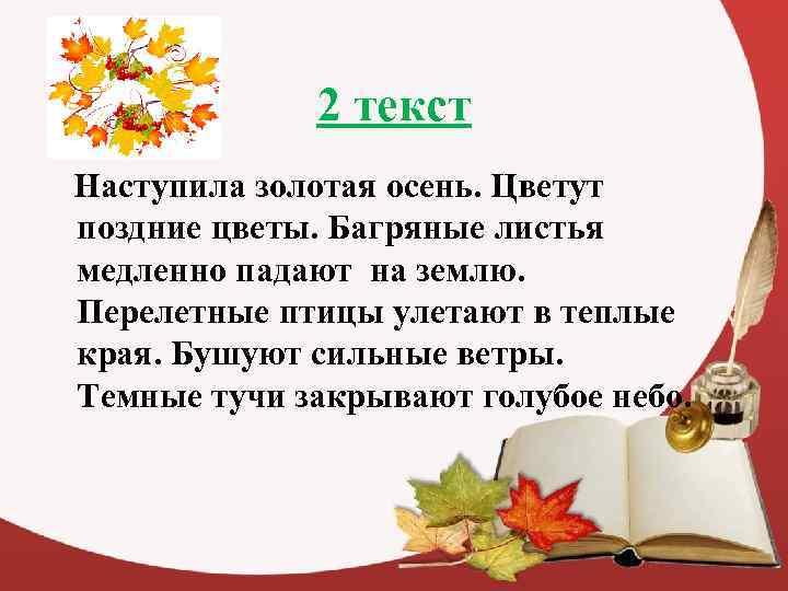 2 текст Наступила золотая осень. Цветут поздние цветы. Багряные листья медленно