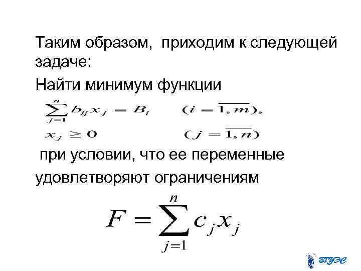 Таким образом, приходим к следующей задаче: Найти минимум функции при условии, что ее переменные