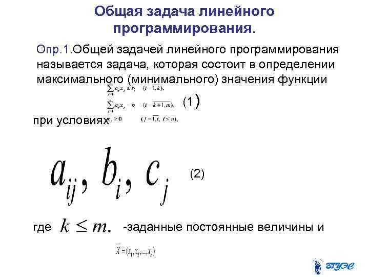 Общая задача линейного  программирования. Опр. 1. Общей задачей линейного программирования
