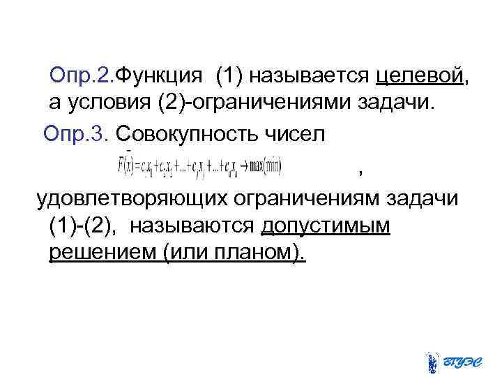 Опр. 2. Функция (1) называется целевой,  а условия (2)-ограничениями задачи.  Опр.