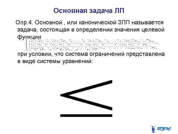 Основная задача ЛП Опр. 4. Основной , или канонической ЗЛП называется задача,