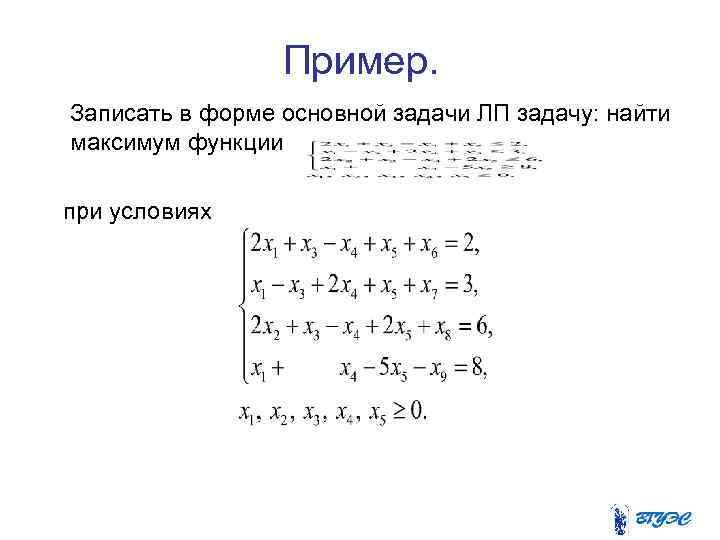 Пример. Записать в форме основной задачи ЛП задачу: найти максимум функции