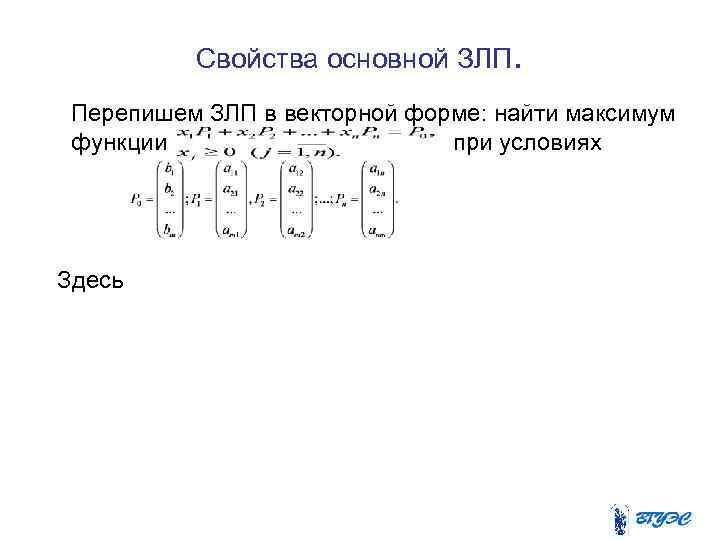 Свойства основной ЗЛП.  Перепишем ЗЛП в векторной форме: найти максимум