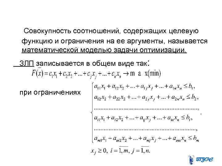 Совокупность соотношений, содержащих целевую функцию и ограничения на ее аргументы, называется математической моделью задачи
