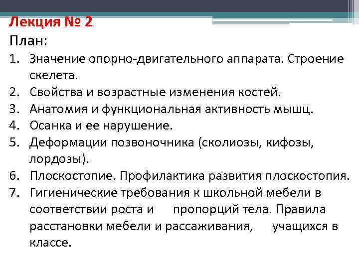 Лекция № 2 План: 1. Значение опорно-двигательного аппарата. Строение  скелета. 2. Свойства и