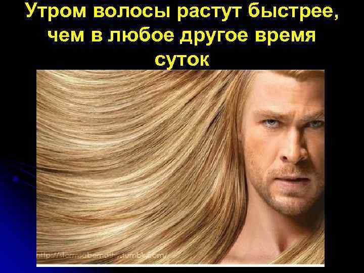 Утром волосы растут быстрее,  чем в любое другое время  суток